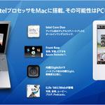 キター!iMac と MacBook Pro